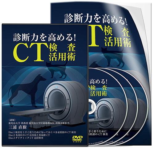 診断力を高める!CT検査活用術│医療情報研究所DVD