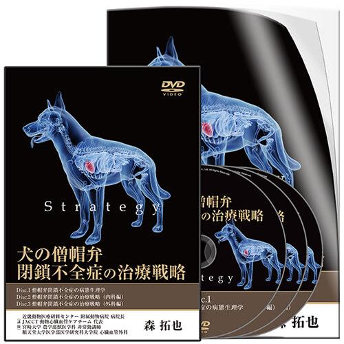 犬の僧帽弁閉鎖不全症の治療戦略│医療情報研究所DVD