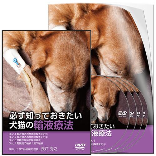 必ず知っておきたい 犬猫の輸液療法│医療情報研究所DVD