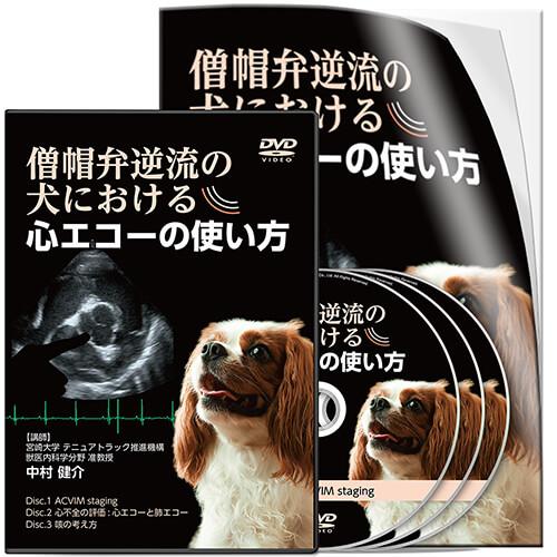 僧帽弁逆流の犬における心エコーの使い方│医療情報研究所DVD