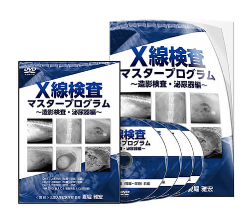X線検査マスタープログラム~造影検査・泌尿器編~│医療情報研究所DVD