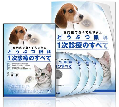専門医でなくてもできるどうぶつ眼科1次診療のすべて│医療情報研究所DVD