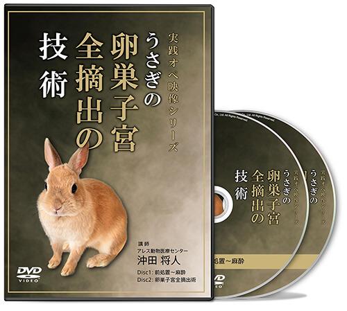 実践オペ映像シリーズ うさぎの卵巣子宮全摘出の技術│医療情報研究所DVD