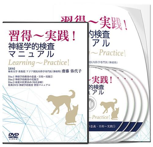 習得~実践! 神経学的検査マニュアル│医療情報研究所DVD