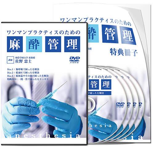 ワンマンプラクティスのための麻酔管理│医療情報研究所DVD