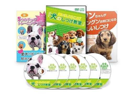 飼い主よろこぶ「犬のしつけ教室」│医療情報研究所DVD
