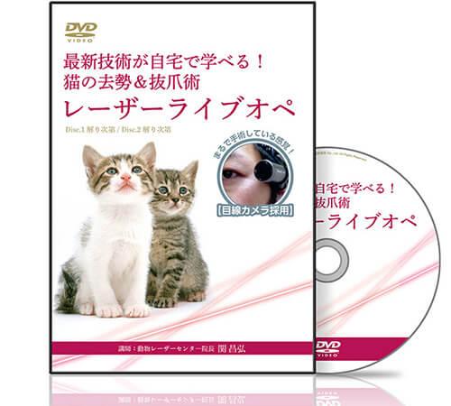 最新技術が自宅で学べる!猫の去勢&抜爪術レーザーライブオペ│医療情報研究所DVD