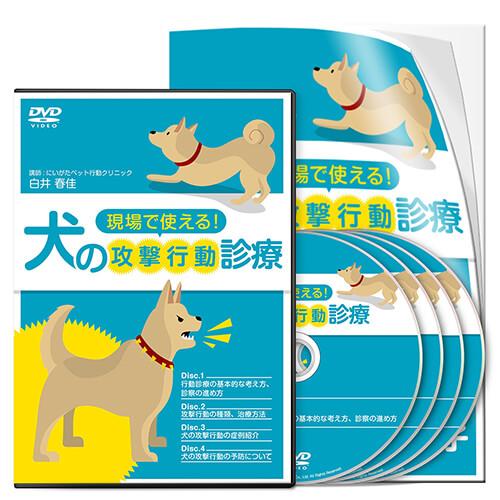 現場で使える!犬の攻撃行動診療│医療情報研究所DVD