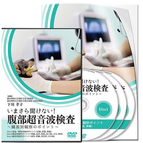 いまさら聞けない!腹部超音波検査~臓器別観察のポイント~│医療情報研究所DVD