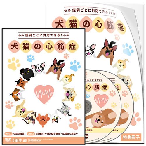 症例ごとに対応できる!犬猫の心筋症│医療情報研究所DVD