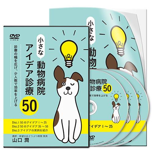 小さな動物病院アイデア診療50 診療の幅を広げ、少人数で効率をあげる│医療情報研究所DVD