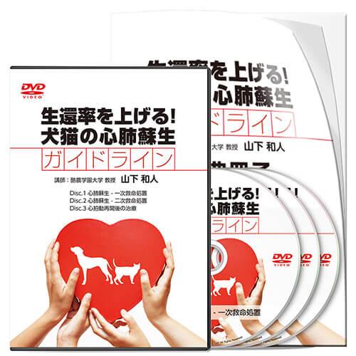 生還率を上げる! 犬猫の心肺蘇生ガイドライン│医療情報研究所DVD