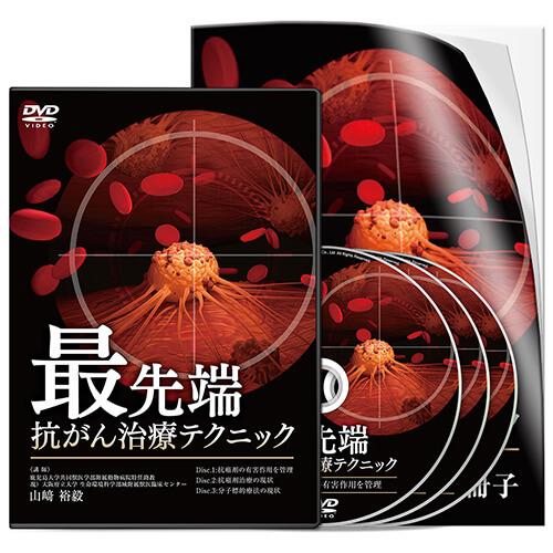 最先端 抗がん治療テクニック│医療情報研究所DVD