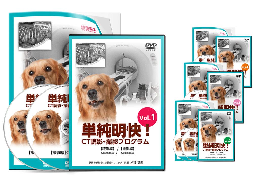 単純明快!CT読影・撮影プログラム│医療情報研究所DVD