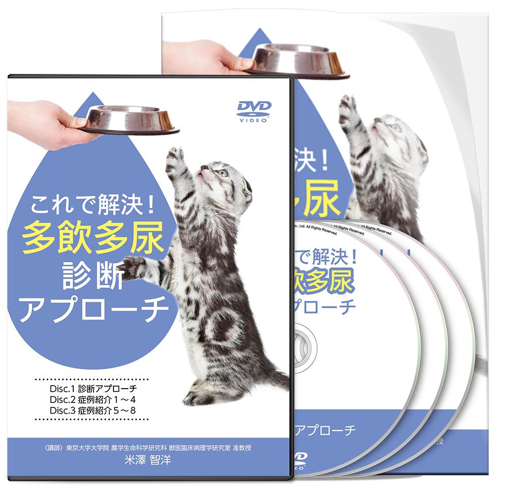 これで解決!多飲多尿診断アプローチ│医療情報研究所DVD