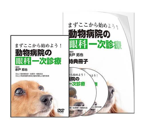 まずここから始めよう! 動物病院の眼科一次診療│医療情報研究所DVD